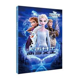 冰雪奇缘2官方绘本·冰雪女王迪士尼官方授权绘本,用温暖亲情融化冰雪,在爱与挑战中勇敢成长。