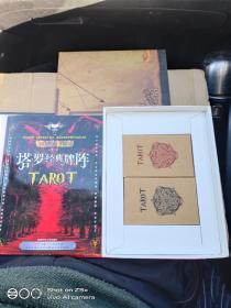 塔罗经典牌阵 (附全套78张牌和一张图原盒装)【实物拍图 品相自鉴 】
