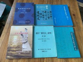 4678:汉字书同文研究第( 1- 8)辑,共8册 两册有汉字书同文学社研究会图章