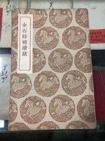 丛书集成初编(金石录补续跋)[清]叶奕苞 著 民国二十四年十二月初版