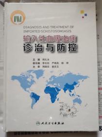 输入性血吸虫病诊治与防控