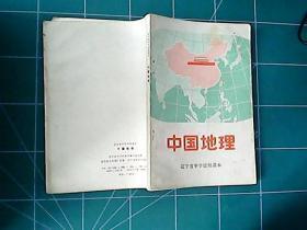 辽宁省中学试用课本 中国地理  (扉页有主席像) 263