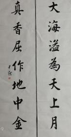 沈尹默·····书法对联一幅.(图)