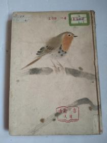 民国时期*日文原版*精装:《日本の鸟 》昭和十八年初版初刷【32开,内页有破损 见图】