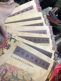 中国传统文化经典临摹字贴。
