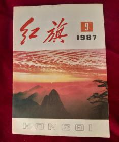 红旗1987年第9期