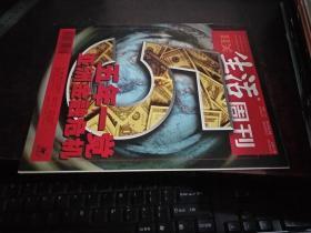 三联生活周刊(2002,总第201期,五年一觉 亚洲金融危机)
