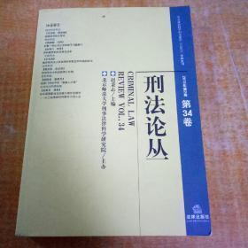 刑法论丛(2013年第2卷·总第34卷)