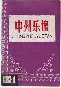 中州乐坛 1983年第1期 创刊号