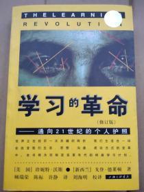 学习的革命:通向21世纪的个人护照(品佳无字迹 1998年二版一印)