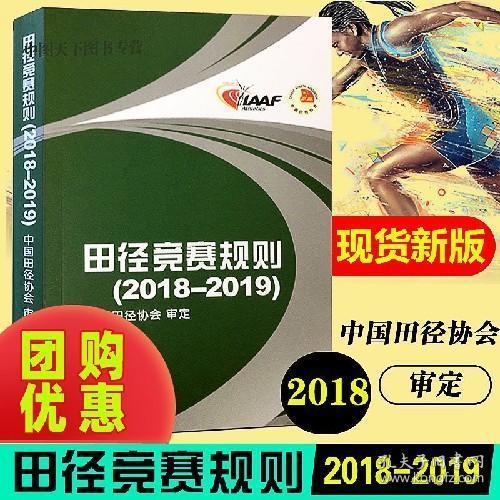 田径竞赛规则与裁判法分析(2014)