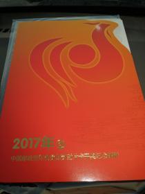 2017年中国邮政贺年有奖邮资封片卡开奖纪念邮折