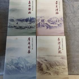 中国印钞造币文化教育读本 (全四册)长河奔流、森林探秘、广厦固基、星光循迹。