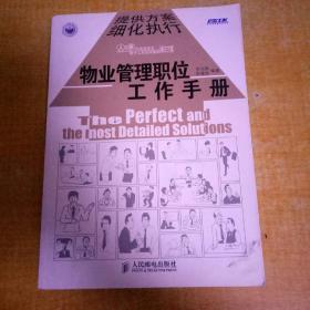 物业管理职位工作手册