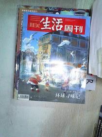 三联生活周刊     2019  1