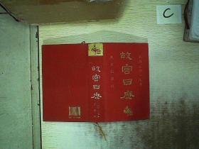 故宫日历(2017年.)