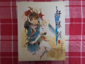 (PC游戏光盘)轩辕剑三首发大盒版