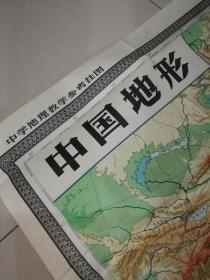 中国地形图/中学地理教学挂图大幅