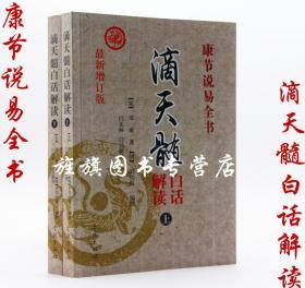 滴天髓白话评注解读上下 全2册 新版 康节说易全书 邵雍 刘伯温 白话解读 全新