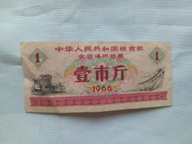 中华人民共和国粮食部全国通用粮票