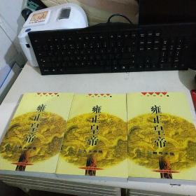 二月河文集:乾隆皇帝(全六册)+ 雍正皇帝(全三册)+ 康熙大帝(全四册) 13本合售
