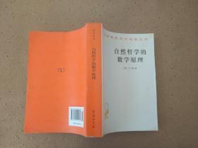 自然哲学的数学原理:汉译世界学术名著丛书