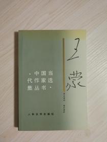 茅奖作家作品:中国当代作家选集丛书《王蒙》王蒙签名签赠本  1992年签名  1991年一版一印