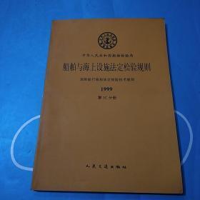 船舶与海上设施法定检验规则1999第3C分册