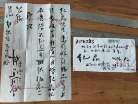 上海复旦大学教授 著名书法家  柳曾符 毛笔信札 一封,一页 (尺寸30x21)