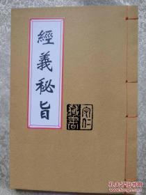 《杨公经义秘旨》共2卷2册书 [清]蒋大鸿注解