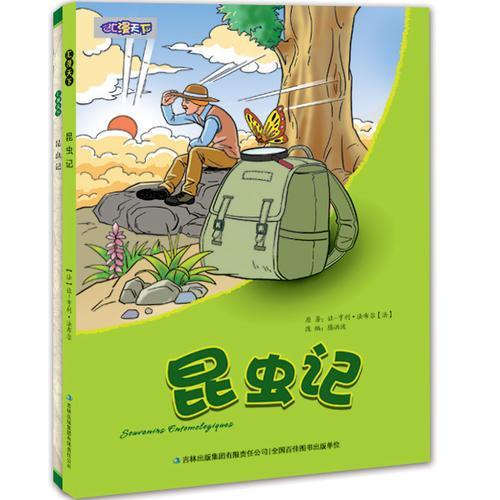 昆虫记(外国名著速读速记漫画版——汇漫天下系列丛书 )