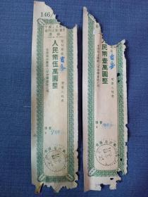 五十年代初期【中国人民邮政国内(定额)汇票】2张(面值5万和1万,邮戳清晰)