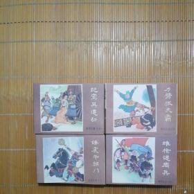 评书《薛刚反唐》   老版新印    全新    连环画16册全(内蒙古人民出版社)