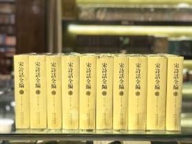 宋诗话全编(全10册)