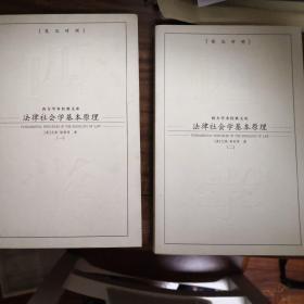 法律社会学基本原理(英汉对照,全三册)