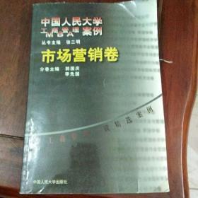 市场营销卷:中国人民大学工商管理案例