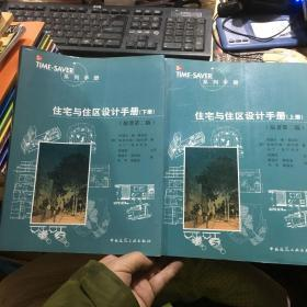 TIME SAVER系列手册:住宅与住区设计手册(上下册)二册全(第2版)