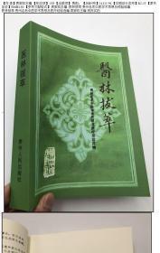 医林拔萃 贵州名老中医学术思想及医疗经验选编