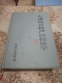 楞严经轻松学 中册