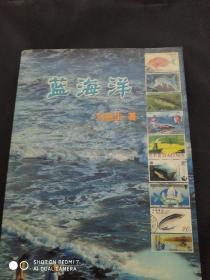 蓝海洋(鱼类专著集)