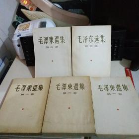 毛泽东选集 1-5卷  竖版16开(1卷51年1版1印;2卷52年1版1印;3卷53年2版63年印;4卷60年1版1印;5卷77年1版1印)干净品好八五--九品
