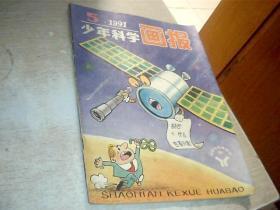 少年科学画报(1991年第5期)