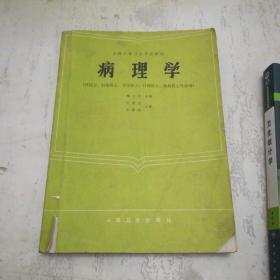 病理学(1986年一版一印)