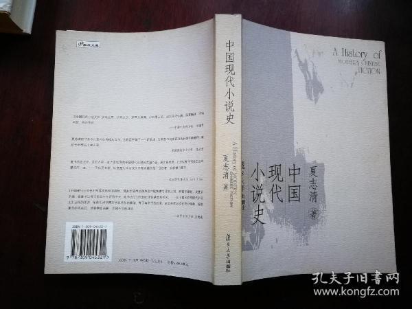 中国现代小说史