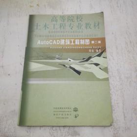高等院校土木工程专业教材:AutoCAD建筑工程制图
