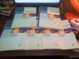 C&C08数字程控交换机(128模块)工程师培训用户培训手册1-4册全+智能分册+学员用书【六本合售