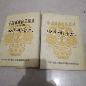 中国戏曲音乐集成河南卷四平调音乐 上下册