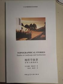 地形学故事:景观与建筑研究【全新塑封】