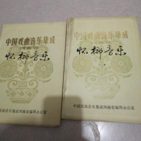 中国戏曲音乐集成,河南卷,怀梆音乐,上下册