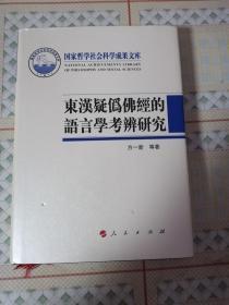 东汉疑伪佛经的语言学考辨研究  D架3层